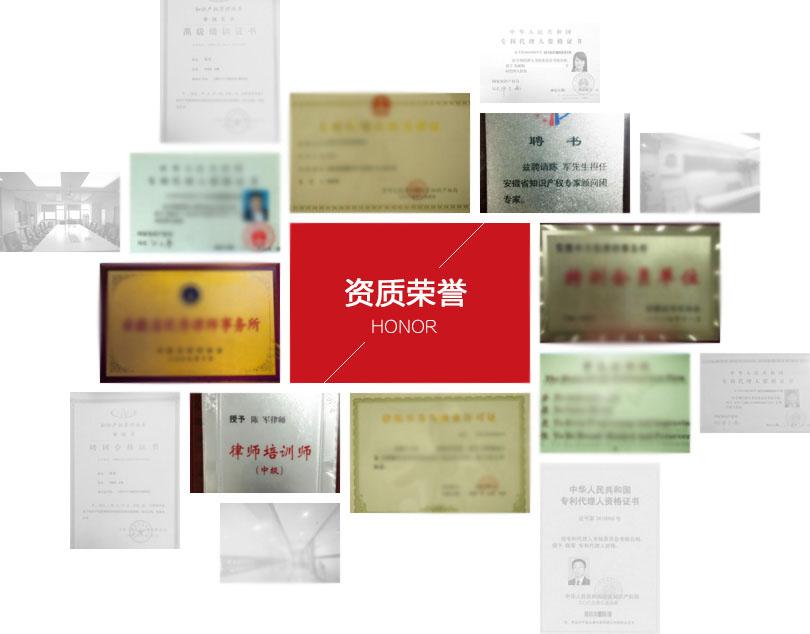 合肥陈军知识产权律师团队