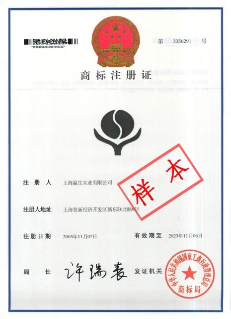 关于新版《商标注册证》样式的公告