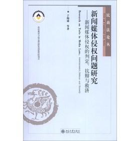 杨立新:中国媒体侵权责任案件法律适用指引