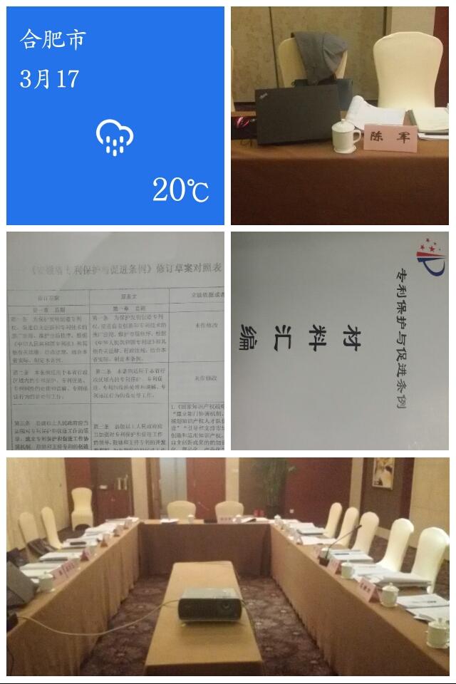 团队律师陈军参加《安徽省专利保护与促进条例》修改闭门会议