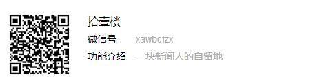 """陈军律师团队为新安晚报采访中心微信公众号""""拾壹楼""""提供常年法律服务"""