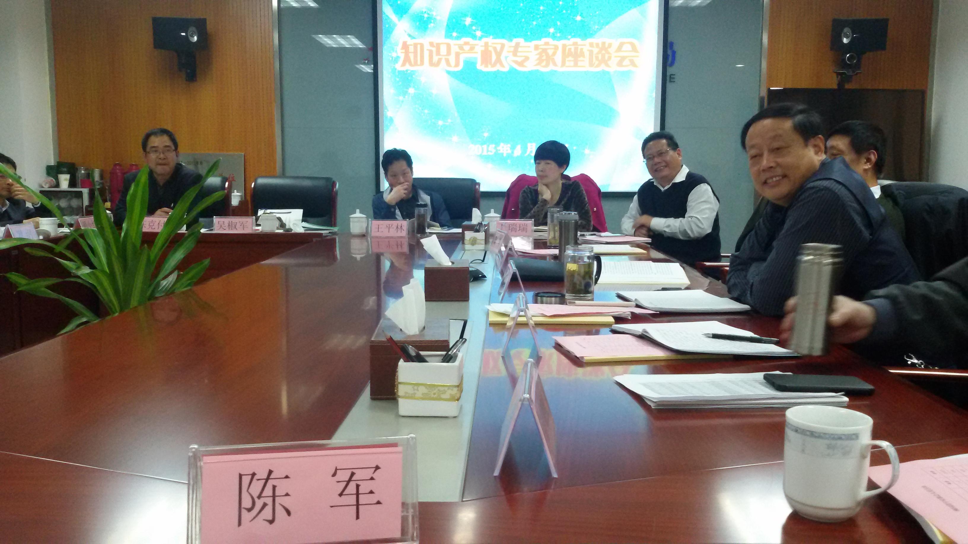 团队陈军律师参加安徽省知识产权局召开的知识产权专家座谈会