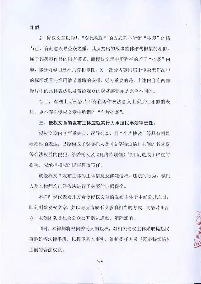 电影《夏洛特烦恼》著作权人委托律师发声明