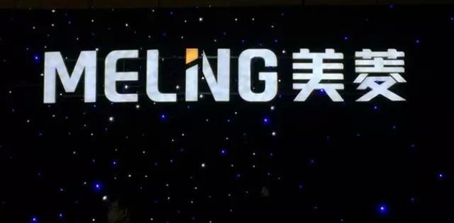 """合肥美菱股份有限公司发布新Logo转型""""互联网+"""""""