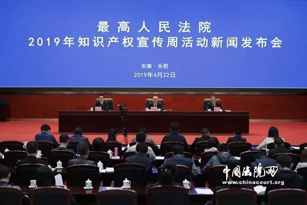 合肥召开2019年最高人民法院知识产权宣传周新闻发布会