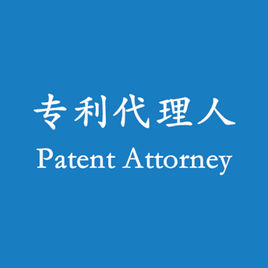 截至2018年全国专利代理师人数近19000人