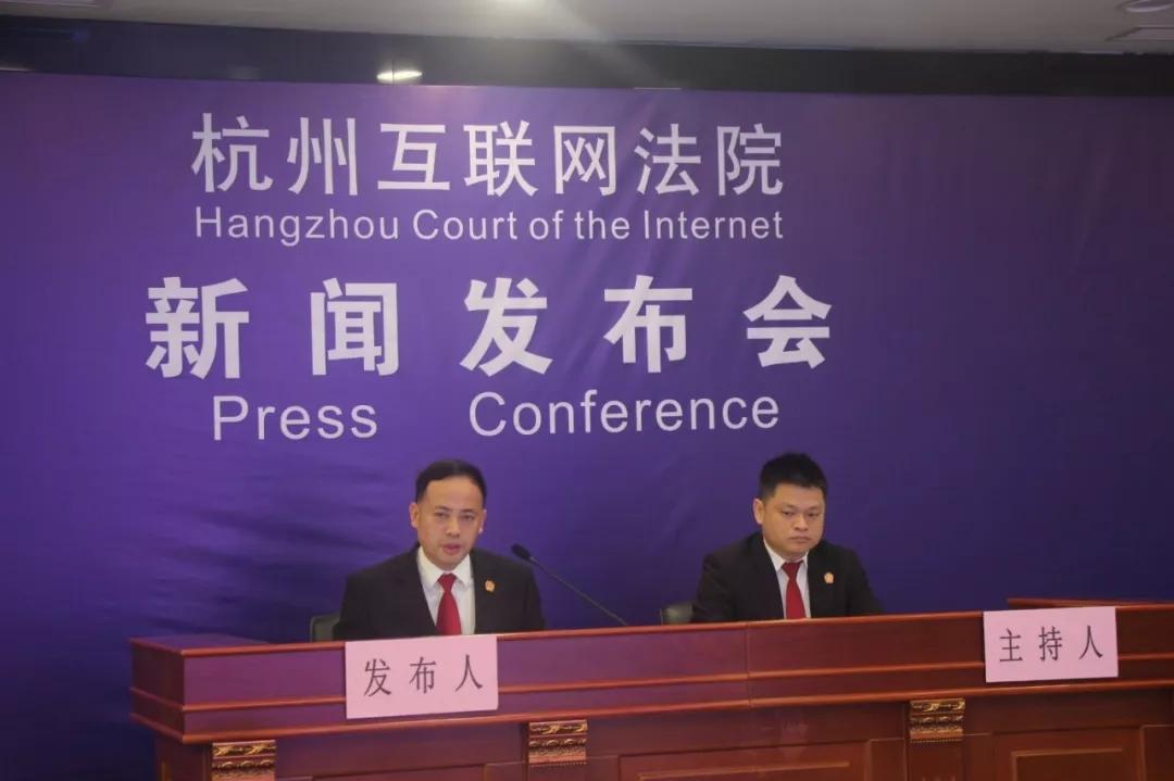 2018年度杭州互联网法院知识产权典型案例