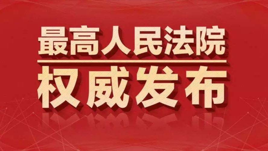 最高人民法院关于调整高级人民法院和中级人民法院管辖第一审民事案件标准的通知