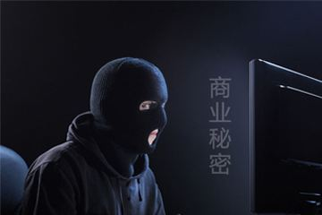 商业秘密保护刑民交叉的几个问题