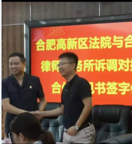 团队律师入驻合肥高新法院参与知识产权纠纷调解工作