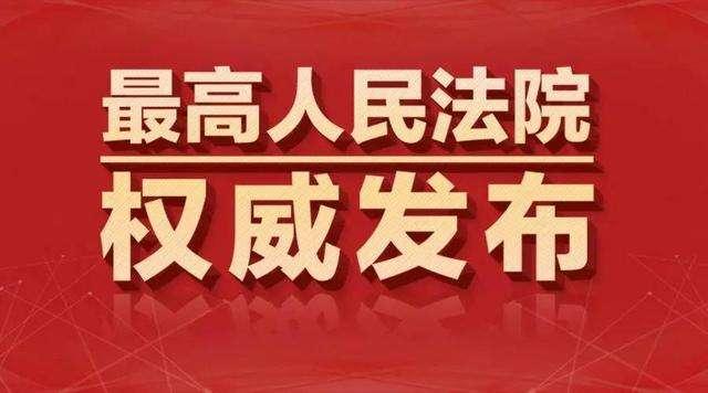 最高人民法院知识产权法庭裁判要旨(2020)摘要