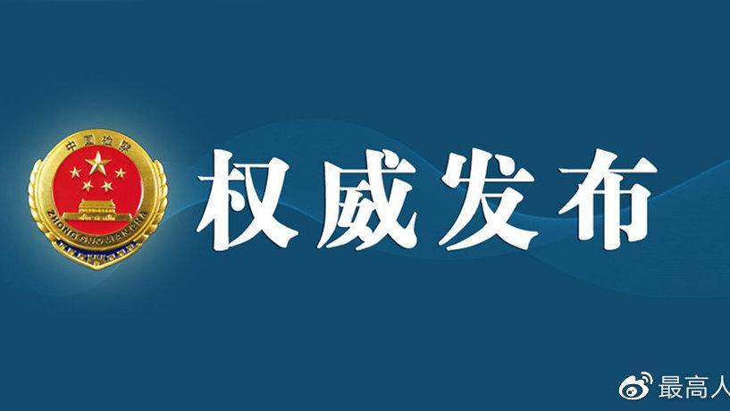 2020年最高人民法院知识产权法庭年度报告