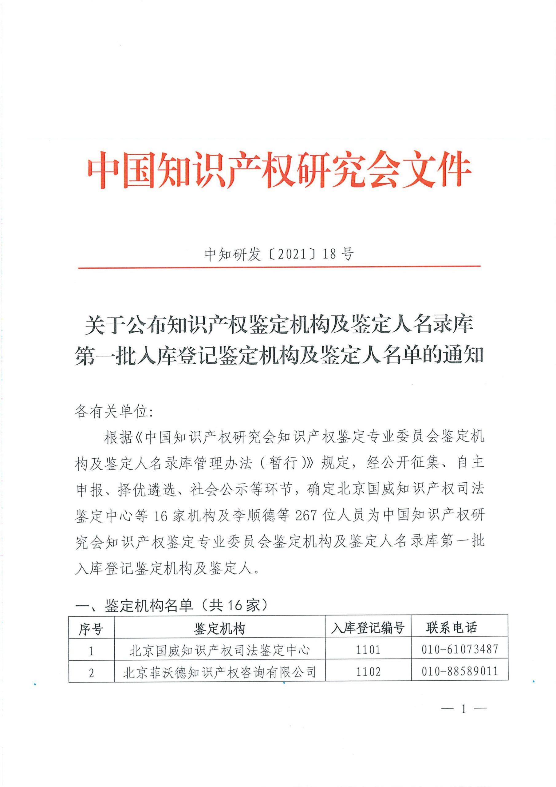 中国知识产权研究会公布知识产权鉴定机构及鉴定人名录库的通知