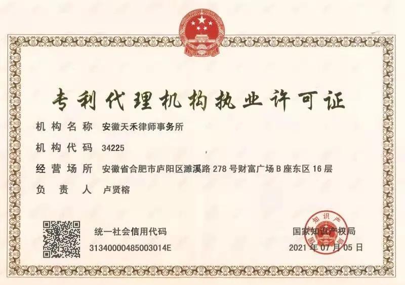 天禾律所专利代理资质揭牌仪式暨企业知识产权管理交流会圆满成功